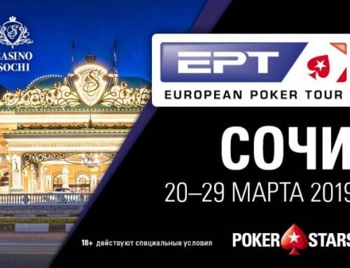 Этап EPT будет проходить в России уже в марте